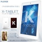 7インチ TFT液晶 XタブレットPC Android 4.4.2 Bluetooth4.0 A33 Quad Core クアッドコア PLOYER X-TABLET 予約