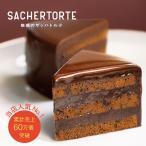 ホワイトデー チョコ チョコレート ギフト 2020 ケーキ あすつく 魅惑のザッハトルテ チョコレートケーキ 誕生日 ギフト プレゼント スイーツ