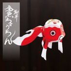 【 金魚ちょうちん(小) 】 ギフト 子供 郷土玩具 山口 柳井 プチギフト