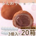 ホワイトデー チョコ チョコレート ギフト Whiteday 2020 【ふんわりショコラ3個×20箱まとめ買い】 チョコ 義理 小分け 送料無料
