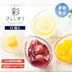お中元 【 彩ひとしずく  12個入り 】 ギフト ゼリー ジュレ 果物 もも ぶどう みかん レモン