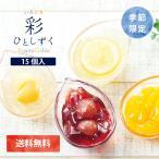 お中元 【 彩ひとしずく  15個入り 】 ギフト ゼリー ジュレ 果物 もも ぶどう みかん レモン