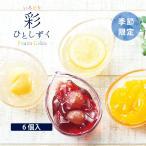 お中元 【 彩ひとしずく  6個入り 】ギフト ゼリー ジュレ 果物 もも ぶどう みかん レモン