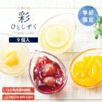 お中元 【 彩ひとしずく  9個入り 】 ギフト ゼリー ジュレ 果物 もも ぶどう みかん レモン