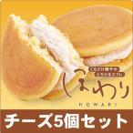 新食感スフレほわりチーズ5個セット【冷凍配送】