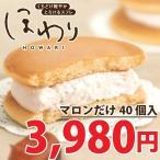 【送料無料】マロン味のみ40個入★ほわりびっくり箱
