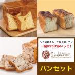 送料込み 最大21%OFF 【 シュクルヴァンの食パンセット 】 デニッシュ食パン ミルク食パン メープル食パン つぶあん食パン 食パン