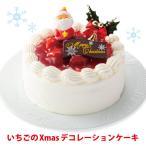 クリスマス 2020 【 Xmasいちごのデコレーションケーキ 】