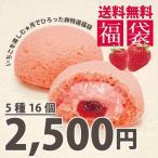 【春限定】いちごを楽しむ★月でひろった卵特選福袋
