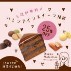 25%OFF 送料無料 ホワイトデー 【 チョコ福袋 】 ギフト 子供 お菓子 プチギフトチョコ