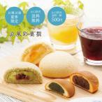 山口彩菓撰(14種22個入)