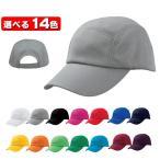 マラソン 帽子 ランニング キャップ メッシュ レディース メンズ UVカット 無地 ジョギング ウォーキング マラソン スポーツ 速乾 涼しい ドライキャップ