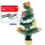 クリスマスツリー 手作り 画像