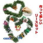 クリスマスリースセット クリスマスリース 玄関 手作りキット 飾り クリスマスオーナメント 手作り オリジナル 飾り付け 装飾 オーナメント