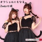 黒猫 黒 ネコ コスプレ オフショル コスチューム ねこ レディース ネコ コケティッシュガーリー ブラックレースキャット かわいい 2way オフショルダー 衣装