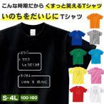 ドラクエ おもしろ Tシャツ 雑貨 グッズ メンズ レディース S M L XL 3L 4L 男性 女性 カラー かっこいい おしゃれ 可愛い 面白い かわいい キッズ 子供