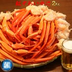 其它 - ズワイガニ 紅ズワイガニ 脚 カニ 北海道産 お取り寄せ 海産物 海鮮 直送 紅ずわいがに 切足 2kg
