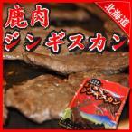 鹿肉 - 鹿肉 シカ肉 エゾシカ ジビエ ベニソン 焼肉 バーベキュー BBQ 特製タレ ヘルシー ジンギスカン 500g