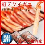 ショッピングポーション ズワイガニ カニ ボイル 脚 むき身 紅ズワイガニ 北海道産 お取り寄せ 直送 海産物 紅ずわい 棒肉 ポーション 1kg