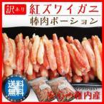 ズワイガニ 訳あり カニ ボイル 脚 むき身 紅ズワイガニ 北海道産 お取り寄せ 直送 海産物 紅ずわい 棒肉 ポーション 1kg