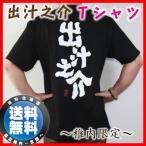 出汁之介 大人用 Tシャツ 稚内観光 キャラクター 癒し系 ご当地キャラ ゆるキャラ 稚内限定