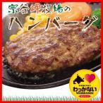 宗谷岬牧場 の ハンバーグ 4枚入 北海道産 牛肉使用 稚内ブランド