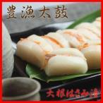 豊漁太鼓〜大根と鮭のはさみ漬300g お漬物/おつけもの/浅漬け/北海道