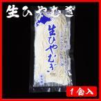 感動喉ごし! 稚内 生ひやむぎ 1袋 (単品) 冷麦 ヒヤムギ お中元 ギフト