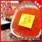 海産物 魚卵 北海道産 宗谷 いくら ギフト お取り寄せ 秋鮭イクラ 醤油漬 500g