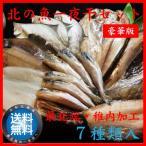 北の魚一夜干し豪華セット �ホッケ / 縞ホッケ / 宗八 / ナメタ / ニシン / 真イカ / 姫たら