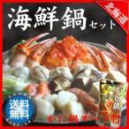 北海道海鮮鍋セット カニ・エビ・ホタテ・海鮮すり身入り豪華北海道鍋