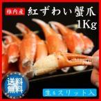 ズワイガニ カニ  紅ズワイガニ 北海道産 お取り寄せ 直送 海産物 紅ずわい 生 蟹爪 1kg 2L