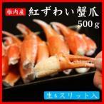 ズワイガニ カニ  紅ズワイガニ 北海道産 お取り寄せ 直送 海産物 紅ずわい 生 蟹爪 500g 2L