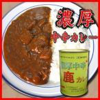 鹿肉 シカ肉 エゾシカ ジビエ ベニソン 北海道 豊富町 濃厚 中辛 カレー 1缶