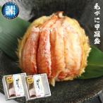 毛がに カニ 蟹 お取り寄せ 送料無料 ギフト 蟹味噌 毛ガニ 甲羅盛 2個 セット