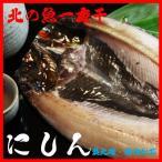 干物 一夜干し ニシン 海産物 真空 北の魚 鰊 にしん 開き 1枚入