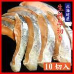 北海道宗谷産 生鮭厚切り10切入(1Kg) サケ/さけ/サーモン