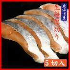 北海道宗谷産 生鮭厚切り5切入(500g) サケ/さけ/サーモン