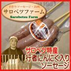 焼肉 バーベキュー BBQ 北海道 豊富町 サロベツファーム 行者にんにくソーセージ 3本入