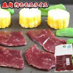 鹿肉 シカ肉 エゾシカ ジビエ ベニスン 焼肉 バーベキュー BBQ  北海道 内モモ スライス 200g