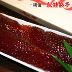 Salmon Roe - 海産物 魚卵 北海道産 宗谷 秋鮭筋子 ギフト お取り寄せ すじこ 甘塩 500g