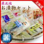 漬物 おつけもの 浅漬け 北海道 稚内 手造り 6種 セット