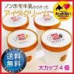 アイスクリーム 稚内牛乳 ノンホモ お取り寄せ お中元 ギフト あいすくりーむ ジェラート アイス 大カップ4個 セット