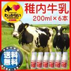 稚内牛乳 ノンホモ ミルク 北海道 低温殺菌法 コク 牛乳 200ml ×6本
