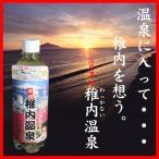 浴用濃縮・稚内温泉入浴剤1本 〜お肌つるつる乾燥肌・アトピーにも