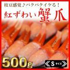 ズワイガニ むき身 カニ爪 紅ズワイガニ カニ 北海道産 お取り寄せ 海産物 海鮮 直送 紅ズワイ蟹爪 ボイル 500g