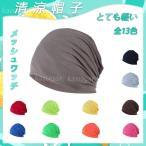 大人気の薄手清涼ワッチサマーニットキャップ 医療用 帽子