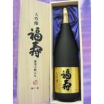福寿 大吟醸酒 1800ml [桐箱入]