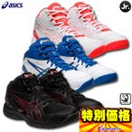 アシックス ASICS ジュニア用バスケットボールシューズ ダンクショット MB 9 1064A006 3色展開