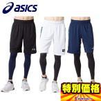 アシックス バスケットボールパンツ AWCプラクティス